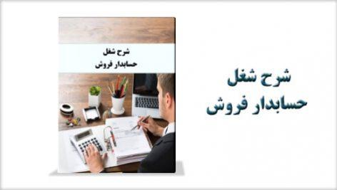 شرح شغل حسابدار فروش