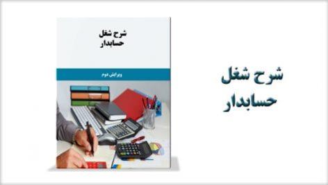 شرح شغل حسابدار
