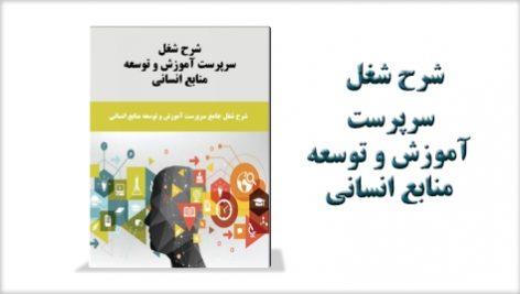 شرح شغل سرپرست آموزش و توسعه منابع انسانی