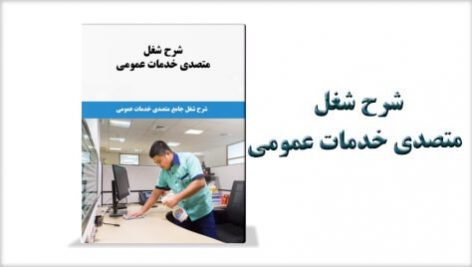 شرح شغل متصدی خدمات عمومی
