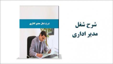 شرح شغل مدیر اداری