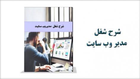 شرح شغل مدیر وب سایت