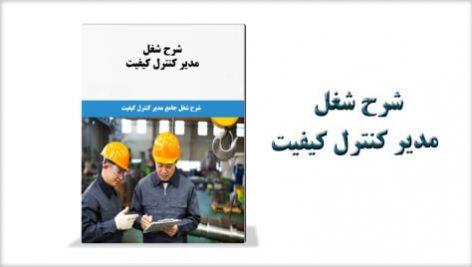 شرح شغل مدیر کنترل کیفیت