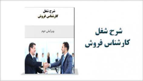 شرح شغل کارشناس فروش