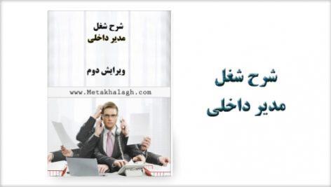 شرح شغل مدیر داخلی