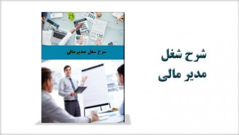 شرح شغل مدیر مالی