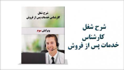 شرح شغل کارشناس خدمات پس از فروش